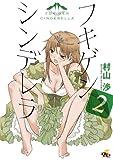 フキゲンシンデレラ (2)<フキゲンシンデレラ> (電撃ジャパンコミックス)
