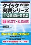 2011年版 中小企業診断士1次試験過去問題集 経済学・経済政策 (クイック実戦シリーズ1)