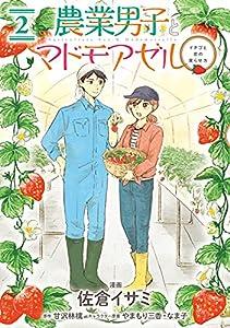 農業男子とマドモアゼル 2巻 表紙画像