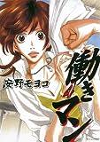 働きマン(4) (モーニングコミックス)