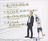 TVアニメ『ヒナまつり』エンディング・テーマ「鮭とイクラと893と娘」(通常盤) 画像