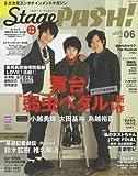Stage PASH! Vol.06 (生活シリーズ)