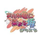 あかね色に染まる坂 ぱられる(通常版)