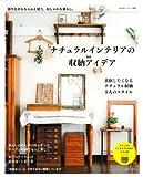 インテリア収納アイデ (私のカントリー別冊)
