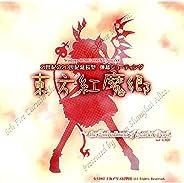 東方紅魔郷~the Embodiment of Scarlet Devil~