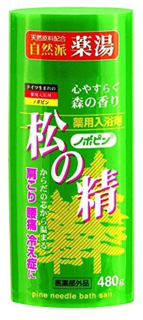 厚い争いパーツ紀陽除虫菊 ノボピン 薬用入浴剤 松の精 480gボトル【まとめ買い20個セット】 N-0027
