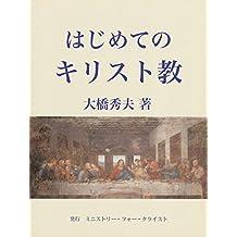 はじめてのキリスト教 (Piyo ePub Books)