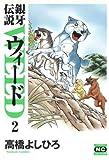 銀牙伝説ウィード (2) (ニチブンコミック文庫 (TY-02))