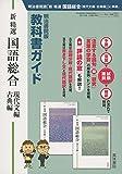 明治書院版 教科書ガイド 新精選国語総合(現代文編・古典編)