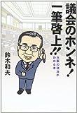 議会のホンネ!一筆啓上!!—大阪の政治がわかる本