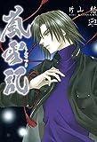 嵐雪記: 3 (ZERO-SUMコミックス)