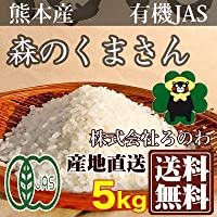 【令和元年度産】森のくまさん 白米5kg 有機JAS (熊本県 株式会社ろのわ) 産地直送 ふるさと21