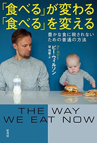 「食べる」が変わる 「食べる」を変える:豊かな食に殺されないための普通の方法 / ビー・ウィルソン