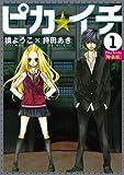 ピカ☆イチ(1)特装版 ([特装版コミックス] KCピース)