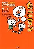 たこマン: 発想力を鍛える2コマ漫画カード (単行本)