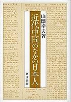 近代中国のなかの日本人 (研文選書)
