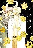アナトミア (IDコミックス gateauコミックス) / 藤 たまき のシリーズ情報を見る