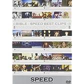 BIBLE -SPEED BEST CLIPS- [DVD]
