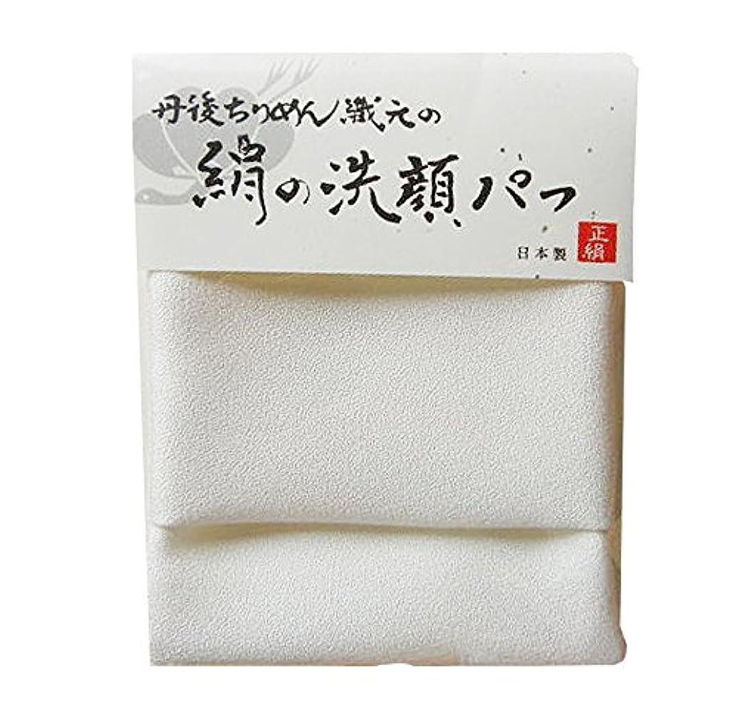 特許まだら後継【NHKイッピンで紹介!】丹後ちりめん織元の絹の洗顔パフ
