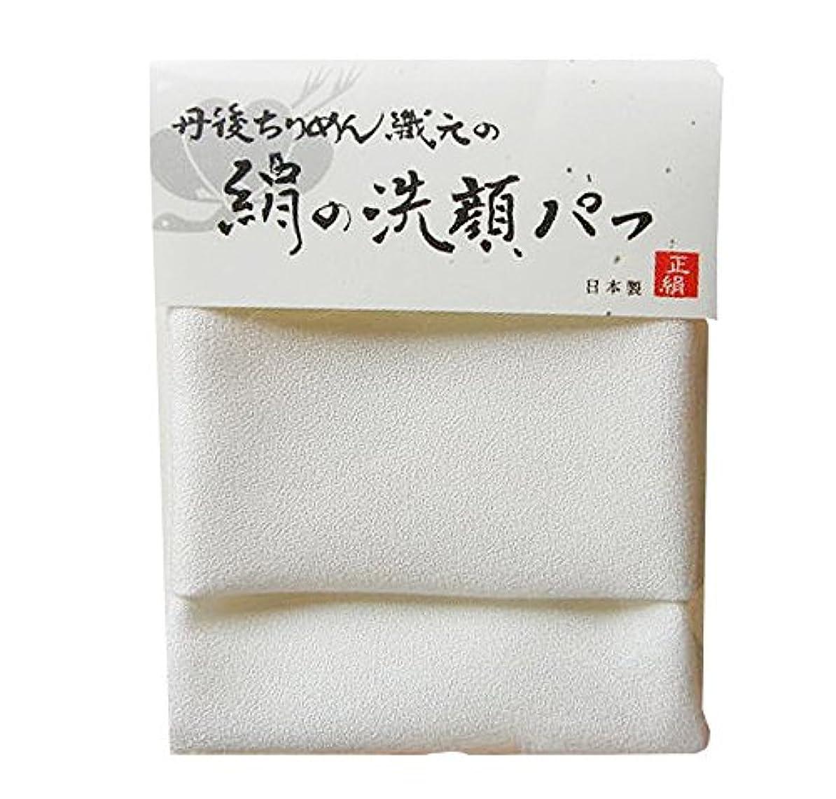 いつ北へ異なる【NHKイッピンで紹介!】丹後ちりめん織元の絹の洗顔パフ