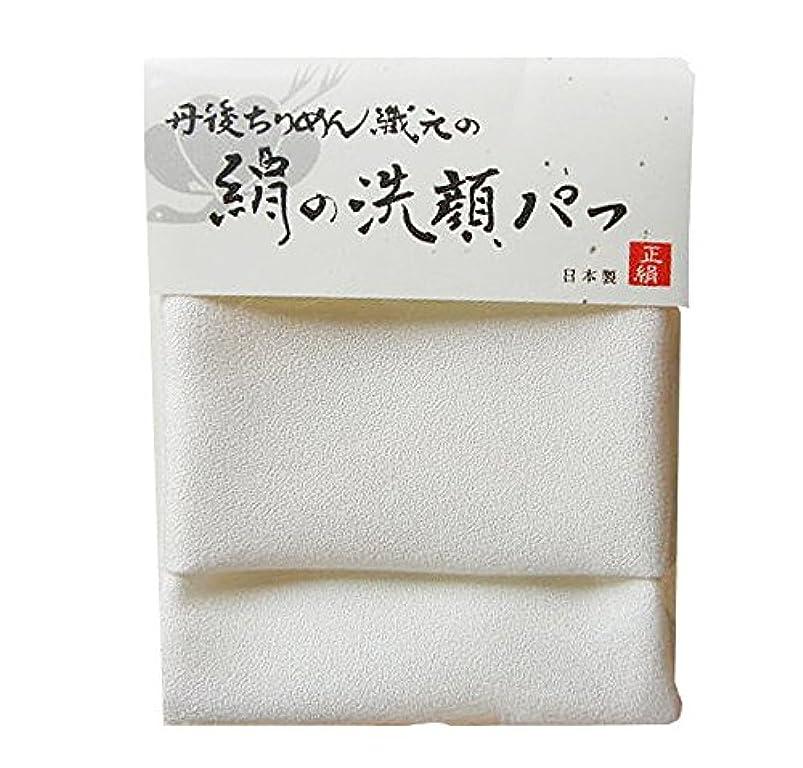 禁じる施設ストレスの多い【NHKイッピンで紹介!】丹後ちりめん織元の絹の洗顔パフ