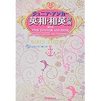 ジュニア・アンカー英和・和英辞典 第6版 ガールズエディション CDつき (中学生向辞典)