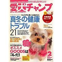 Aiken Champ (愛犬チャンプ) 2007年 02月号 [雑誌]