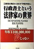 行政書士という法律家の世界―21世紀に羽ばたく日本の「事務弁護士」