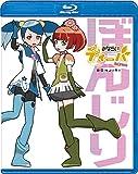 みならいディーバ(※生アニメ)~ぼんじり~[Blu-ray/ブルーレイ]