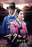 オクニョ 運命の女(ひと) DVD-BOXI+II+III+IV+V 日本語吹替