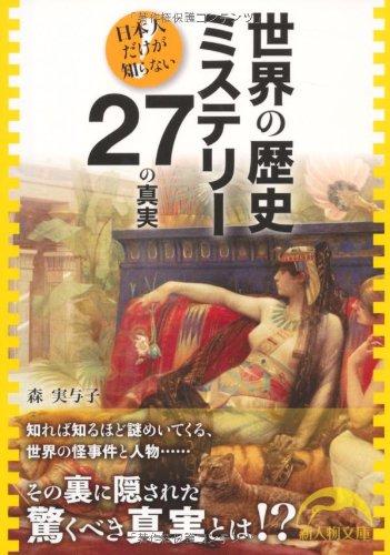 世界の歴史ミステリー27の真実 (新人物往来社文庫)の詳細を見る