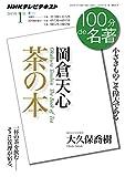 岡倉天心『茶の本』 2015年1月 (100分 de 名著)