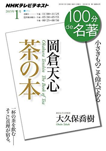 岡倉天心『茶の本』 2015年1月 (100分 de 名著) -