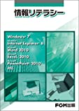 情報リテラシー―Windows 7 Windows Interne