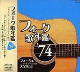 フォーク歌年鑑 1974
