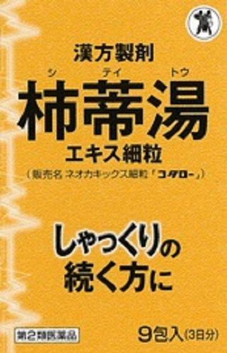 (医薬品画像)ネオカキックス細粒「コタロー」