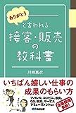 あさ出版 川﨑真衣 「ありがとう」と言われる接客・販売の教科書の画像