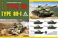 Takom 2069 中国中型タンクタイプ 59/69-I 2 in 1 限定版 1/35スケール モデルキット