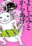 よしふみとからあげ(5) (KCデラックス ヤングマガジン)