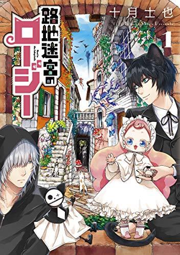 路地迷宮のロージー (マッグガーデンコミックス Beat'sシリーズ)