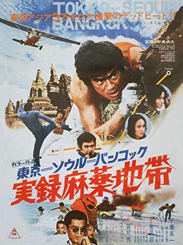 東京-ソウル-バンコック 実録・麻薬地帯
