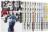監獄学園 コミック 全28巻セット