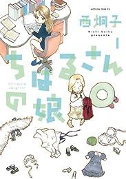 ちはるさんの娘 : 1 (アクションコミックス)