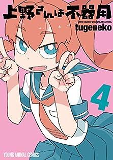 [tugeneko] 上野さんは不器用 第01-04巻