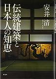 伝統建築と日本人の知恵