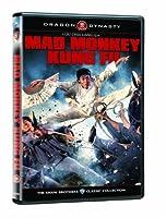Mad Monkey Kung Fu【DVD】 [並行輸入品]