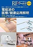 RFワールド No.53 電磁波の医療/健康応用解明