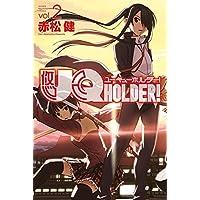UQ HOLDER!(2) (週刊少年マガジンコミックス)