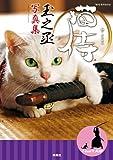猫侍 玉之丞写真集 (扶桑社BOOKS)