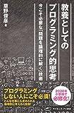 教養としてのプログラミング的思考 今こそ必要な「問題を論理的に解く」技術 (サイエンス・アイ新書)
